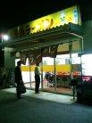 長浜ラーメン 長浜一番 飾磨店