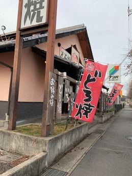 三木店串カツ (1)