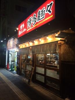 博多麺々 (1)