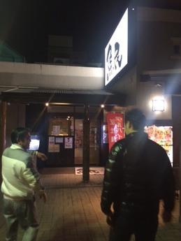 魚民土気 (1)