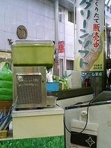 こばやし茶店 グリーンティー