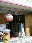 南風船場店