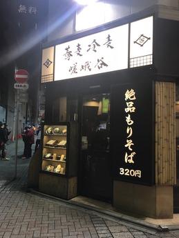 嵯峨谷 (1)