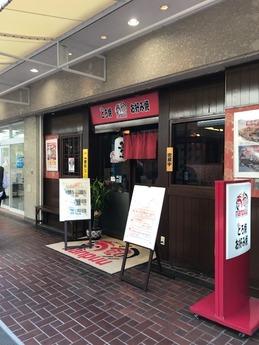 喃風須磨パティオ店@神戸 名谷 お好み焼