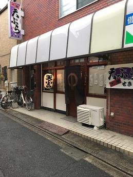 天ぷらせき家 (1)