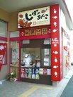 しっぽのあんこ小野店