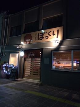 ボックリーズ 外観 (1)