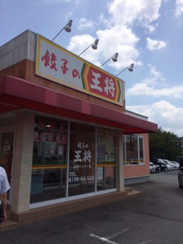 山崎王将 (1)