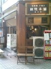 鯛焼本舗 遊示堂