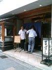 京の寿司店 呑太呂