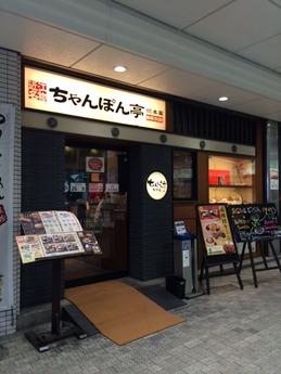 ちゃんぽん亭 (1)