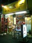 韓国料理焼肉 玉一 イサク店
