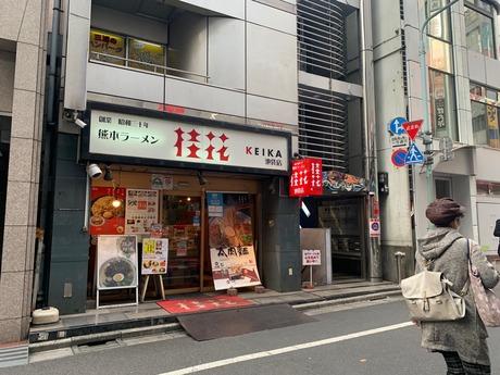 三浦のハンバーグ (1)