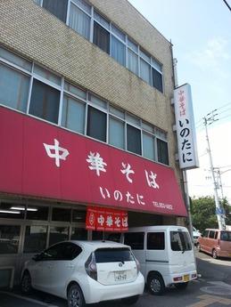 いのたに 本店 外観 (1)