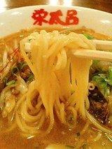 栄太呂 担々麺 650円