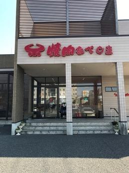 なべしま天草 (1)