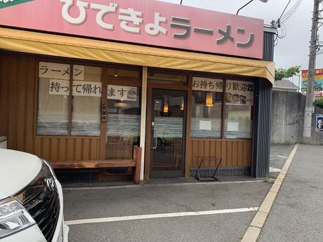 ひできよ (2)