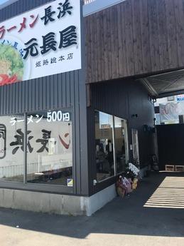 元長屋 (1)