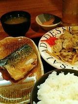 美味 日替りB 500円