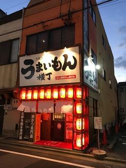 大阪うまいもん横丁 (1)