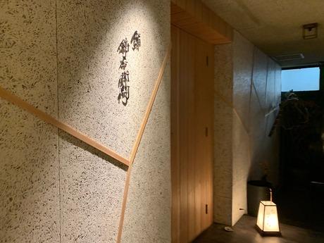 鮨でんえもん (1)