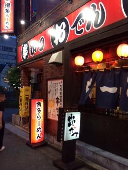 津駅前横丁倶楽部 (1)