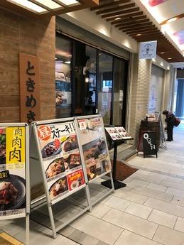 ときめきステーキ (1)