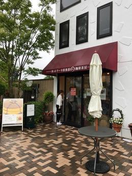 ホットケーキ倶楽部 珈琲茶房 (1)