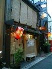 祇園 肉割烹 安参