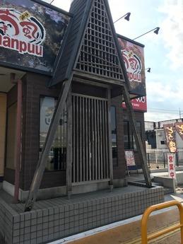 天理ゲソ (1)