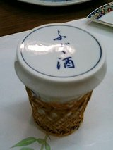 土井寿司 ひれ酒