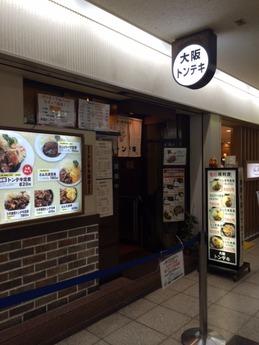 大阪トンテキ 第3ビル (1)