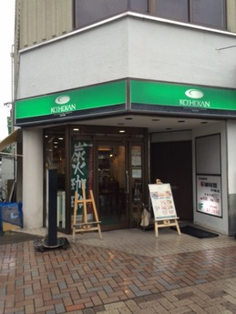 甲子園口珈琲館