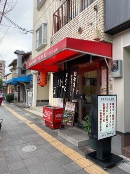 さかえ食堂 (1)