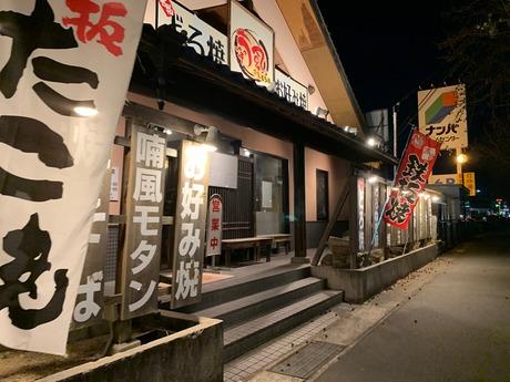 三木焼うどん (1)