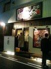 神戸イベリコ屋姫路店 外観