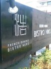 FRENCH DINING BISTRO HIRO