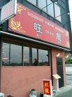 中華料理 旺龍
