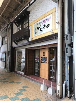 しがらきやhc (1)