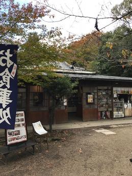 鶴の茶屋 (1)