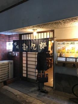 勘九郎 (1)