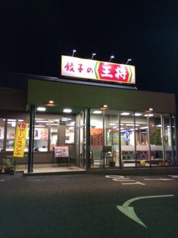 熊本王将 外観 (1)