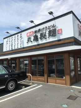 丸亀製麺奈良 (1)
