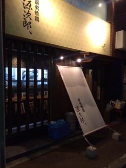 源次郎 (1)