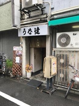 うな達 (1)