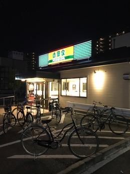 吉野家塚口 (1)