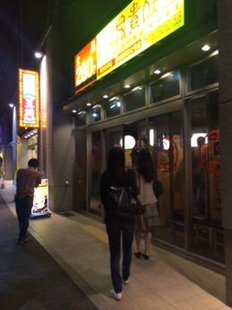 駅裏トリキ (1)