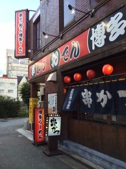 津駅前横丁くらぶ 外観 (1)