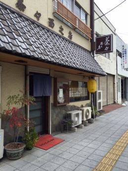 茶々西の店 外観 (1)