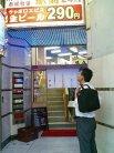 市場食堂 駅前 三宮東店